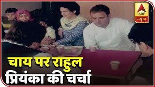 Rahul & Priyanka Gandhi enjoy tea at a roadside dhaba in Shamli - ABPNEWSTV