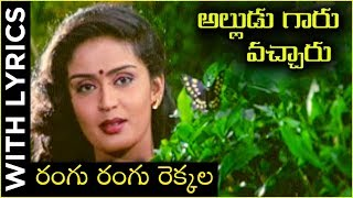 Alludu Garu Vachcharu Movie Song With Lyrics | Rangu Rangu | Jagapathi Babu | Kausalya | Heera - RAJSHRITELUGU
