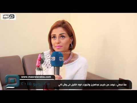 مصر العربية | منة فضالي: خوفت من كريم عبدالعزيز واتجوزت الواد التقيل فى وش تاني