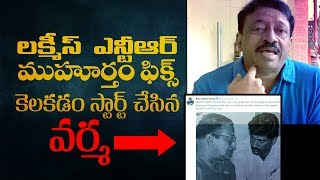 Lakshmi's NTR Muhurat fixed | RGV pokes Nandamuri fans - Indiaglitz Telugu News - IGTELUGU
