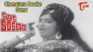 Chenguna Dooke Paruvanni Song from Kathiki Kankanam Movie   Kantha Rao, Anita - TELUGUONE