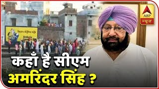 Amritsar Tragedy: 12 hrs pass,CM Amarinder Singh still to meet the victims family - ABPNEWSTV