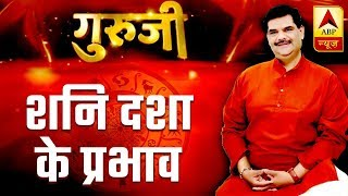 GuruJi With Pawan Sinha: Shani dasha and its effects - ABPNEWSTV