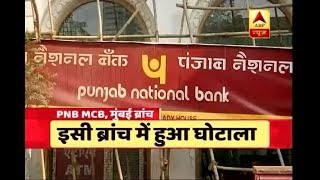 Here's the man from PNB who allegedly issued LoUs to Nirav Modi & Mehul Choksi - ABPNEWSTV