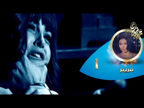 Episode 01 - Mariam Series© | الحلقة الأولى - مسلسل مريم©