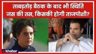 Rajasthan CM LIVE Updates: राहुल गाँधी के साथ गहलोत-पायलट  की  करीब आधे घंटे से बैठक जारी - ITVNEWSINDIA