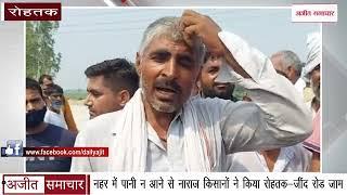 video : Rohtak - नहर में पानी न आने से नराज़ Farmers ने किया Rohtak-Jind Road जाम