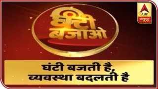 Ghanti Bajao impact: Tell farmers that loan will be waived off: Jyotiraditya - ABPNEWSTV