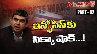 Reason Behind Vishal Sikka's Resignation as Infosys CEO? || #Infosys || Story Board 02 || NTV - NTVTELUGUHD