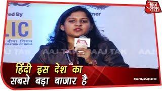 हिंदी में क्या बिक रहा है ?  #SahityaAajTak18 - AAJTAKTV
