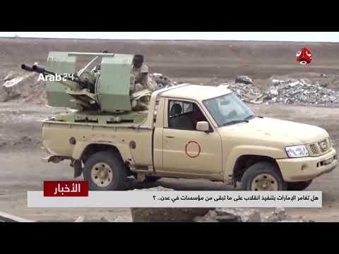 هل تغامر الإمارات بتنفيذ انقلاب على ماتبقى من مؤسسات في عدن ..؟ | تقرير يمن شباب