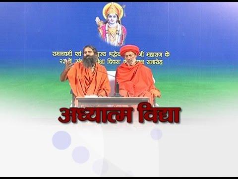 Adhyatma Vidya (अध्यात्म विद्या): Swami Ramdev | 13 April 2017 (Part 1)