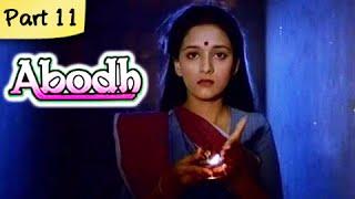 Abodh - Part 11 of 11 - Super Hit Classic Romantic Hindi Movie - Madhuri Dixit - RAJSHRI