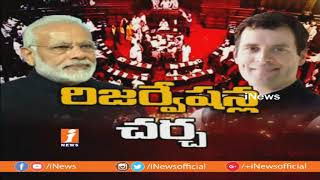 Debate | Why BJP Hurry To Pass EBC Reservation Bill? | 10% Reservation For Upper Caste Poor | P1 - INEWS