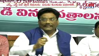 Karem Sivaji Speaks Over Pasupu Kumkuma Programme | SC, ST Sub plan funds | CVR News - CVRNEWSOFFICIAL