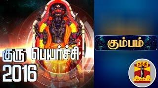 Guru Peyarchi Palangal – Kumbha (Aquarius) 2016 to 2017 by Astrologer Sivalpuri Singaram (02/08/2016) Thanthi TV