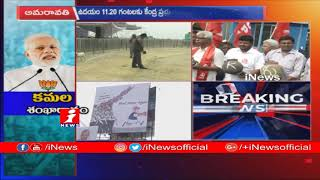 PM Narendra Modi Lands in Gannavaram Airport  unveils Central Govt Projects | iNews - INEWS