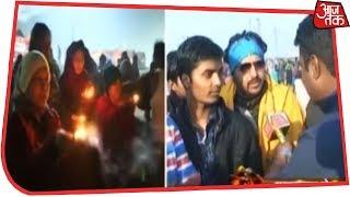कुंभ में आस्था की डुबकी का 'महासंगम' - AAJTAKTV