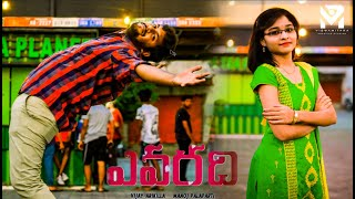 yevaradhi ||Latest|| Telugu Short Film By Viswamithra Creative Studios|| Vijay Arikilla's Film - YOUTUBE