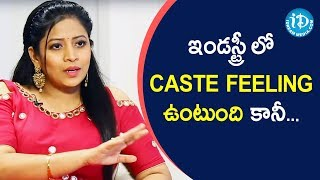 Kathalo Rajakumari Sushma Kiron About Caste Feeling in Industry | Soap Stars With Anitha - IDREAMMOVIES