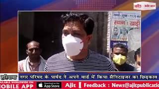 video : नगर परिषद के पार्षद ने अपने वार्ड में किया सैनिटाइजर का छिड़काव