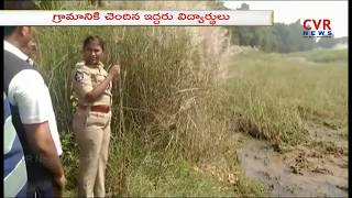 Two 4th Class Students Missing in Vedavathi River | Vizianagaram District | CVR News - CVRNEWSOFFICIAL