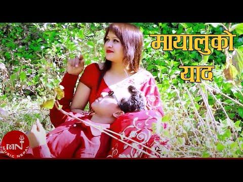 Mayaluko Yaad Pani Kina Sadhai By Pramod Kharel