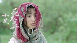 小女花不棄 (51集全)林依晨、張彬彬、林柏宏