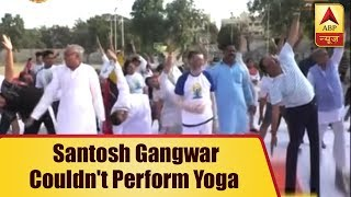 Union minister Santosh Gangwar couldn't perform yoga - ABPNEWSTV