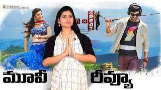 RAJA THE GREAT Movie Review || #RaviTeja || #RajaTheGreat || Indiaglitz Telugu - IGTELUGU