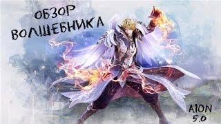 Обзор Волшебника 75 уровня [AION 5.0]