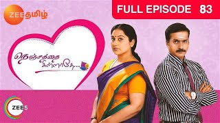 Nenjathai Killathey 21-10-2014 – Zee Tamil Serial 21-10-14 Episode 83