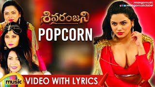 POPCORN Video Song With Lyrics | SIVARANJINI Movie Songs | Rashmi Gautam | Dhanraj | Mango Music - MANGOMUSIC