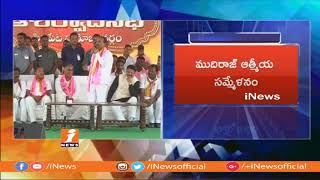Minister Etela Rajender Speech at Mudiraj Ashirvada Sabha in Siddipet | iNews - INEWS