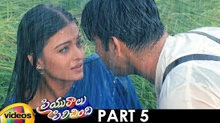 Priyuralu Pilichindi Telugu Full Movie HD | Ajith | Mammootty | Aishwarya Rai | Part 5 |Mango Videos - MANGOVIDEOS