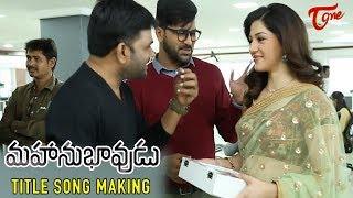 Mahanubhavudu Title Song Making   Sharwanand, Mehreen Kaur - TELUGUONE