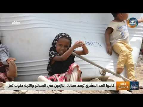 نشرة أخبار السابعة مساء | التحالف: سنقطع الأيدي التي تستهدف الأراضي والمدنيين في السعودية (2 يوليو)