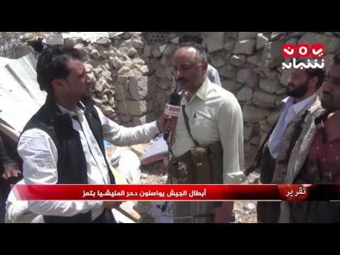 أبطال الجيش يواصلون دحر المليشيا بتعز - تقرير عبدالعزيز الذبحاني