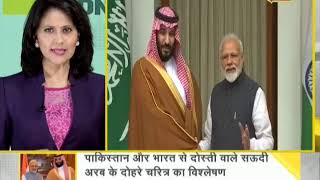DNA analysis of India-Saudi Arabia diplomatic ties - ZEENEWS