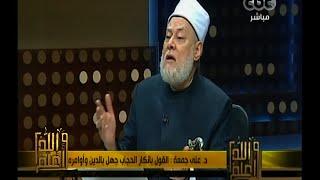 بالفيديو..«جمعة»: غزوات الرسول كانت تتم وفقاً لـ«القانون الدولي»