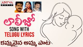 Laali Jo Full Song With Telugu Lyrics | Tholiparichayam Songs | Chandrabose | Chinmayi | Indraganti - ADITYAMUSIC