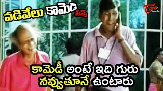Vadivelu Comedy Scenes Back To Back | Telugu Comedy Videos | NavvulaTV - NAVVULATV