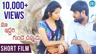 Ma Iddari Gunde Chappudu Short Film | Latest 2017 Telugu Short Films | By Boyinipalli Rajendra - YOUTUBE