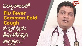 Why is Cold and Flu So Common in Rainy Season | Dr Rahul Agarwal | TeluguOne - TELUGUONE