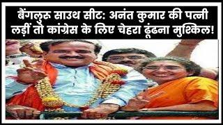 Bangalore South  Lok Sabha 2019- अनंत कुमार की पत्नी लड़ीं तो कांग्रेस के लिए चेहरा ढूंढना मुश्किल! - ITVNEWSINDIA
