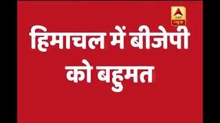 #ABPResults : Trends show BJP getting majority in Himachal Pradesh - ABPNEWSTV