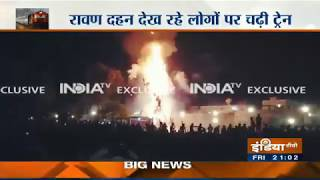 Exclusive Footage of Amritsar Train Accident - INDIATV