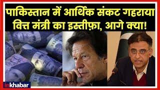 Pakistan's Finance Minister Asad Umar resigned असद उमर ने दिया इस्तीफा - ITVNEWSINDIA