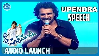 Upendra Speech @ S/o Satyamurthy Movie Audio Launch - IDREAMMOVIES
