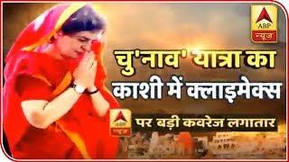 Priyanka Gandhi welcomed with flowers in Ramnagar - ABPNEWSTV